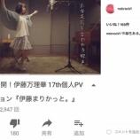 『【乃木坂46】伊藤万理華の個人PVが『ゴットタン』のプロデューサーに見つかるwwww』の画像