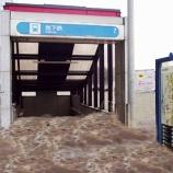 『住民避難シリーズNo.3「首都圏で予想される大洪水」』の画像