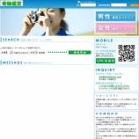 『奇跡鑑定/サクラ出会い系サイト評価』の画像