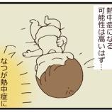 『熱中症でしんどかったお話8』の画像