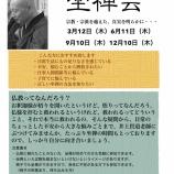 『大阪市内の寺院・法蔵寺の井上老師の坐禅会は次回は6月』の画像