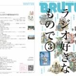 『【乃木坂46】ついにここまで・・・『BRUTUS』ラジオ特集に山崎怜奈と秋元康の姿が・・・!!!!!!』の画像