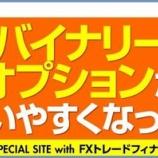 『ザイFX!にボリ平の『バイトレ攻略法』掲載中~!』の画像
