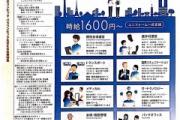 【東京五輪】派遣は給料もらえるのに同じ仕事する学生は無償奉仕なのか