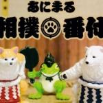 お相撲と動物たちのコラボ!「あにまる相撲番付」がフィギュアになってガチャに登場!