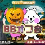 『スーパーDステーション平塚駅前 10/28オフミー「BBwithくすだまんぼー」 設定推測』の画像