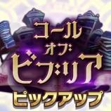 『【ドラガリ】闇属性ピックアップレジェンド召喚「コール・オブ・ビブリア ピックアップ」が来る!!』の画像