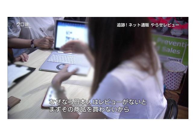 【Amazon】サクラレビュー業者「日本人はレビューが無いと買わない。自分で判断できない」
