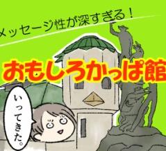 長野の「おもしろかっぱ館」にはメッセージ性の深いかっぱたちがいた!