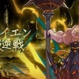 『【ドラガリ】ガイエン上級攻略【アギト叛逆戦】』の画像