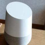 『スマートスピーカのGoogleHome使ってます』の画像