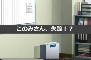 【グリマス】PSL編シーズン4 ミックスナッツ[第6話]このみさん、失踪!?