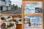 お昼ごはんのテイクアウトにおすすめ!「中華厨房やまぐち」のランチBOXを食べてみた!