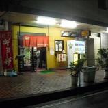 『ちゅうか屋 恵楽 (ケイラク)@大阪府東大阪市荒川』の画像