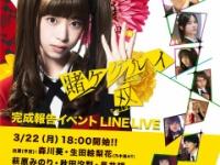 【日向坂46】佐々木美玲出演『賭ケグルイ双』完成報告LINE LIVEが決定!!!!!