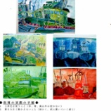 『実物資料集53 船の絵  三原色を使う』の画像