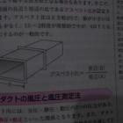 『ビル管勉強のアウトプット⑧』の画像