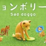 人気の柴犬ガチャフィギュアに新境地!しょんぼりした柴犬「ションボリーヌ」が登場
