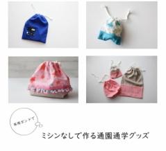 【入園・入学準備】布用ボンドで簡単! ミシンなしで作る通園通学グッズ【きんちゃく袋編】