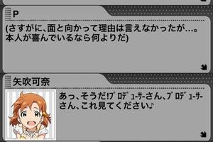 【グリマス】可奈アイドルストーリーLV4