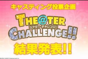 【ミリシタ】「THE@TER CHALLENGE!!」の結果が発表!