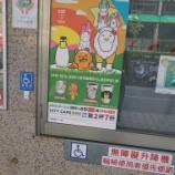 『飲みやすさ◎◎ 18天台灣啤酒』の画像