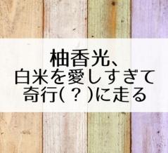 『宝塚GRAPH』11月号感想!衝撃の事実と、ちょっとしたツッコミ