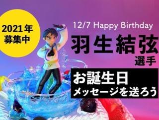 今年も来ました!仙台タウン、お誕生日企画+【動画】今季GPオープニングMAD
