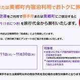 『これはお得!JALダイナミックパッケージで秋田県横手市に泊まると5,000円補助』の画像