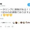 【嫌韓】NGT48本間日陽「今日のケータリングに漬物がある!!!やったあ!」→「漬物ってキムチのことだった」wwwwwwwwww