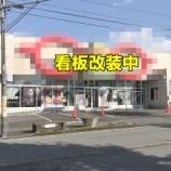 『看板改装工事をやっていますが、当店は通常通り営業中です』の画像