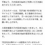 『【乃木坂46】久保史緒里 モバメ配信休止を発表・・・』の画像