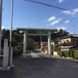 『【茨城】稲田神社の御朱印』の画像