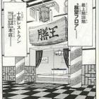 『トリコ食事シーン22巻4(ユダのご飯:薬膳料理)』の画像