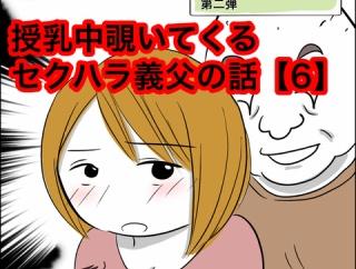授乳中覗いてくるセクハラ義父の話【6】