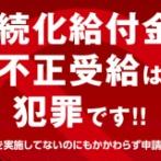 【えらい!】コロナ給付金を不正受給した沖縄の大学生ら「俺たちやばいかも」と返金決意