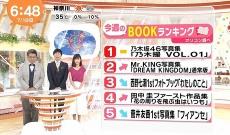 【乃木坂46】『乃木撮』めざましBOOKランキングで1位に!