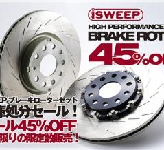 iSWEEP Brake Rotor 在庫処分セールのご案内