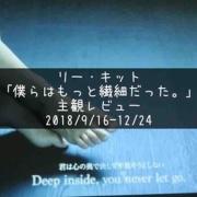 リー・キット展 夜編〜ヴァンパイアに会えそうな異世界の感想〜