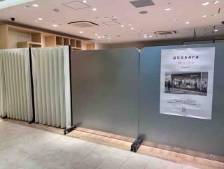 アゲインからの移転!?南千歳『MIDORI長野』3階にセレクトショップ『gossara(ゴサラ)』がオープンするらしい。元『aura carino(オーラ カリーノ)』だったところ。