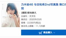 【朗報】与田祐希の2nd写真集 発売わずか3週で欅坂46と日向坂46のグループ写真集の売上を抜き去る快挙!!!