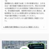 『JR東日本発表!明日は首都圏在来線の電車全線について、始発から午前8時頃まで運転を見合わせるそうです。ただし、台風の速度や進路によって変わる可能性はあるそうです。』の画像