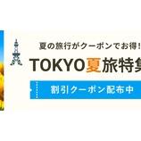 『【楽天トラベル】TOKYO夏旅特集---夏の楽パックで利用できる割引クーポンも配布中!---』の画像