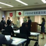 『戸田市の企業 e-Sports を戸田市発で展開 エウレカコンピューター(株)さん』の画像