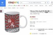 はちまきだけではない…神風や旭日旗の名を冠した商品が韓国のネットショップで堂々と販売されている現実