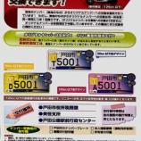 『<原付限定125cc以下>戸田市オリジナルナンバープレートに交換できます(無料)』の画像