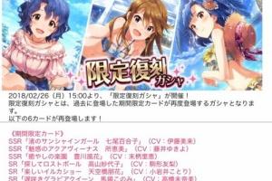 【ミリシタ】『限定復刻ガシャ』が開催!SSR百合子、SSR恵美、SSR風花などの限定カードが復刻!