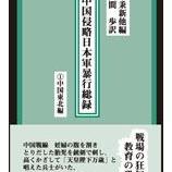 『新刊案内「中国侵略日本軍暴行総録」』の画像