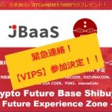 『朗報! 緊急連絡! 【VIPS】VIPSTARが電撃参戦 BTC、NEMのプレゼントあり(先着) ≪Crypto Future Base Shibuya≫ 【ヌクモリンク】』の画像