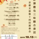京都支部コンサート